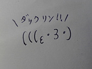(((ε・3・)<ダックリン!