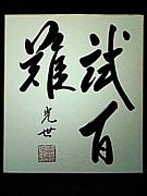 試百難〜Shi-Hyakunan〜