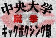 中大キックボクシング部 蹴拳