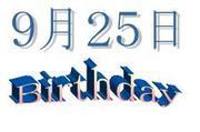 9/25(9月25日)生まれの会