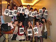 西東京学生会OB・OG