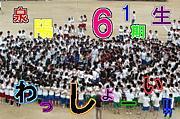 泉陽高校61期ー!