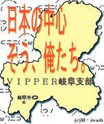 VIPPER岐阜支部