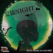 妥協NIGHT