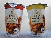 カリカリダブルチーズ/コンソメ