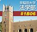 早稲田大学法学部 1B06組