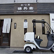 【灘の飲食店】かつ丼 橋兵衛