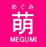 """萌de""""めぐみ""""って読んで♪"""