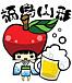 山形福島りんご会