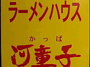 ラーメンハウス河童子(鹿島田店)