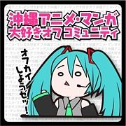 沖縄アニメ・マンガ゙好きオフ!