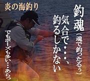 釣りが生きがい♪愉快な仲間達♪