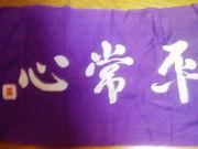 頌栄女子学院剣道部