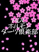 H・D・Cホルモンダーツ倶楽部