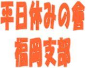 平日休みの會 福岡支部