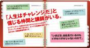 京都起業家学校