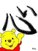 E&U♡とやま