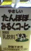 (たんぽぽみるく珈琲>d(ゝ∀・)