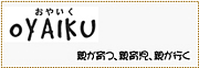 「OYAIKU」オープン〜♪