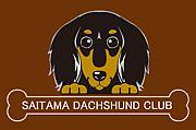 SAITAMA DACHSHUND CLUB