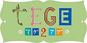 tege2