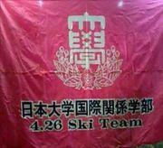 日大国際関係学部 4.26SKI  TEAM