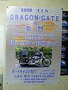 DRAGON☆GATE MTG