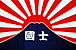 親日本國士會