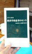 関西学院経済学部1回生5組!!