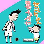 バスケ部屋【埼玉・足立支所】