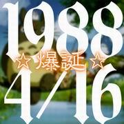 1988年4月16日