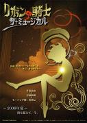 リボンの騎士 ザ・ミュージカル