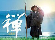 映画 『禅 ZEN』