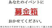 チャリティー震災支援@関東