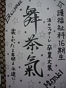 ☆舞茶氣☆E科16期生☆