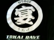 宴〜UTAGE〜