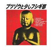 仏像とSF部