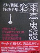 杉村顕道(怪談作家)