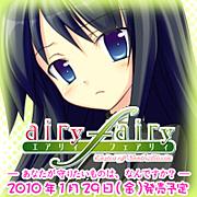 モニカ@airy [F] airy