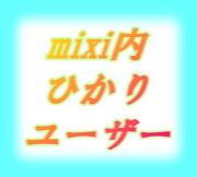 mixi内 ひかりユーザー