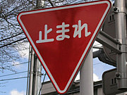 ストップオフ IN 札幌 (STOP)