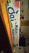 jai〜MOTCHとHIDEKIの夜カフェ〜