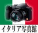 イタリア・写真館