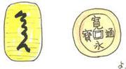 銀行員井戸端会議【九州限定】