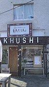 khushi【クウシ】