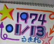 1974年1月13日生まれ