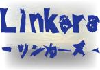 Linkers(リンカーズ)
