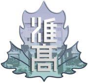 愛知県立惟信高等学校吹奏楽部