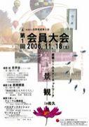 長野県建築士ネットワーク