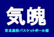 京北バスケ部応援団